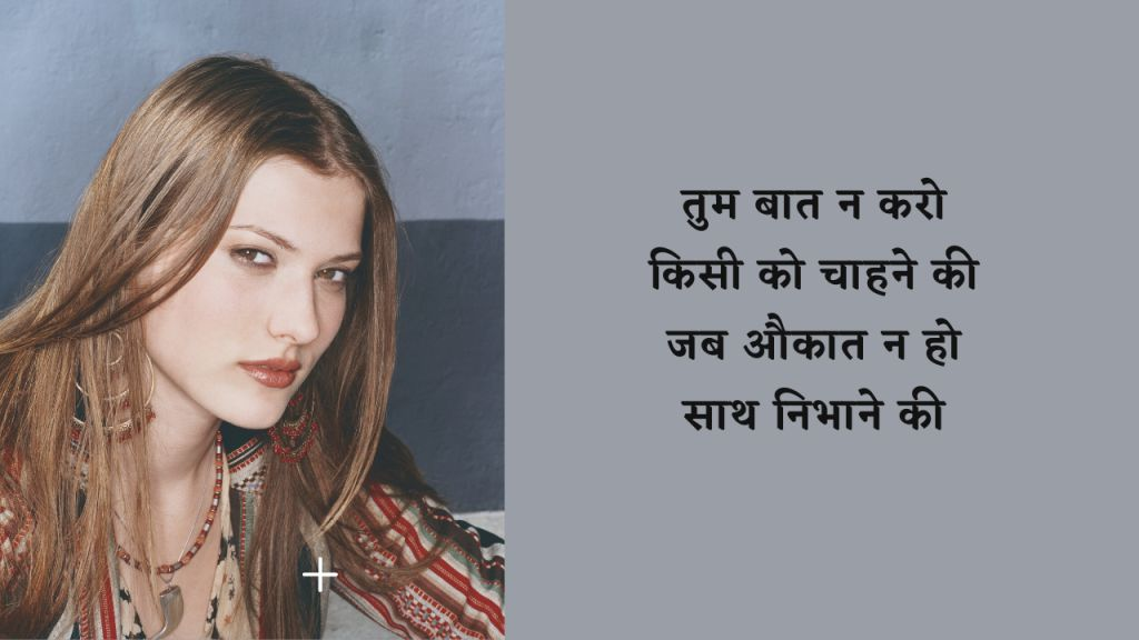 Attitude_Shayari_for_Girls_lsq12