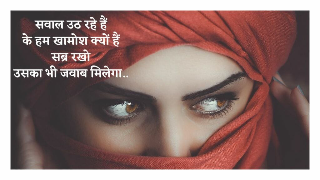 Attitude-Shayari-for-Girls-lsq3