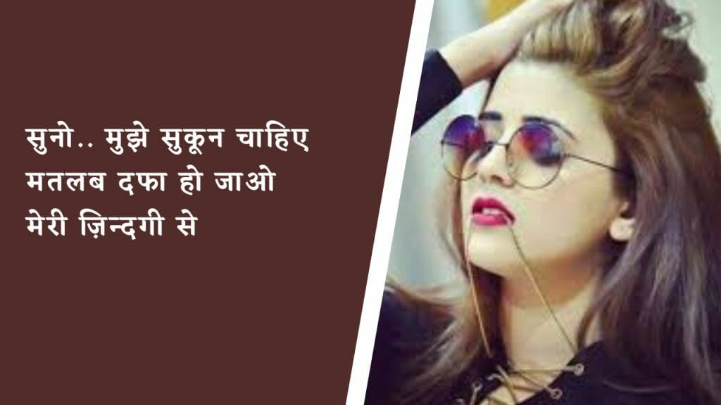 Attitude-Shayari-for-Girls-lsq5