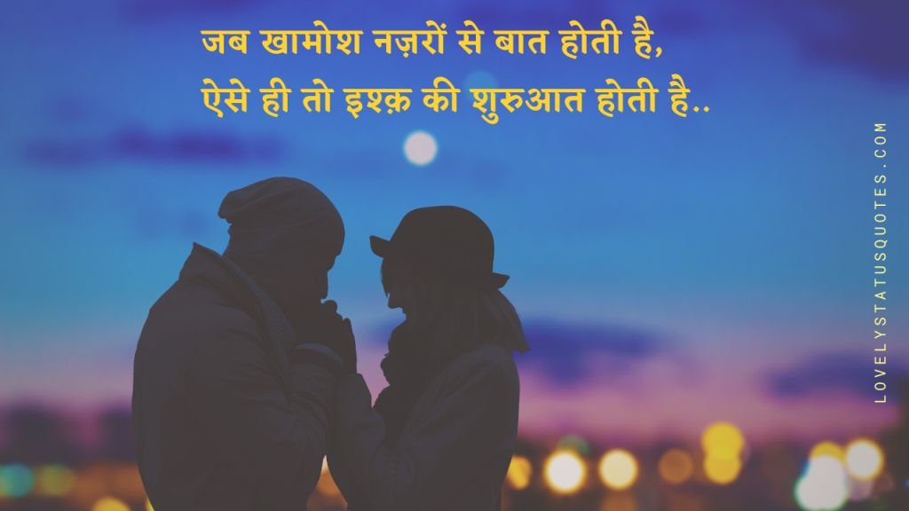Love-status-in-hindi-lsq11