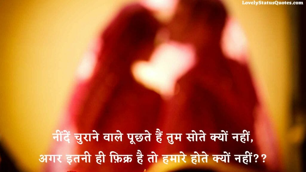 Love-status-in-hindi-lsq14