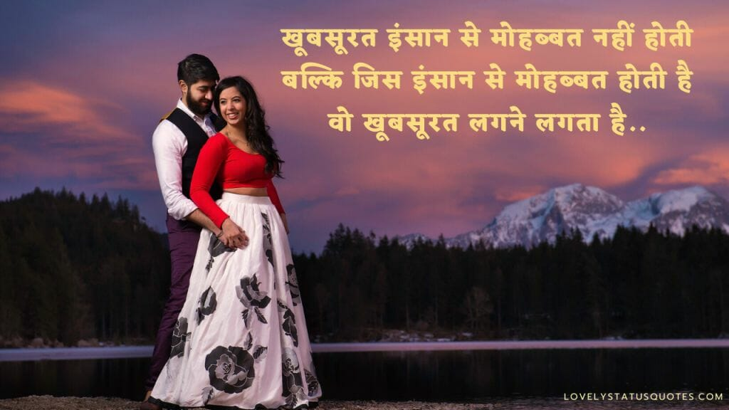 Love-status-in-hindi-lsq2