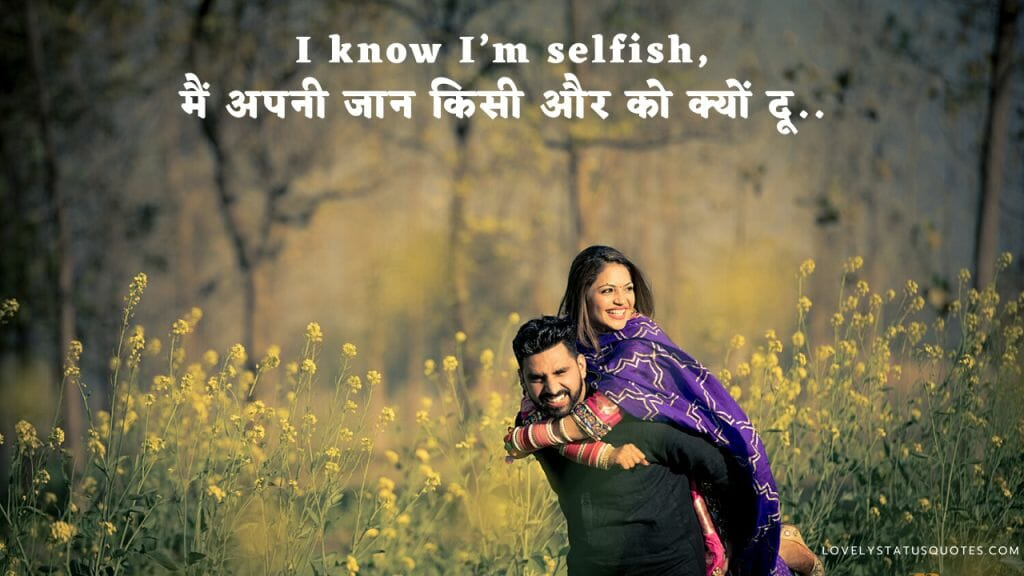Love-status-in-hindi-lsq3