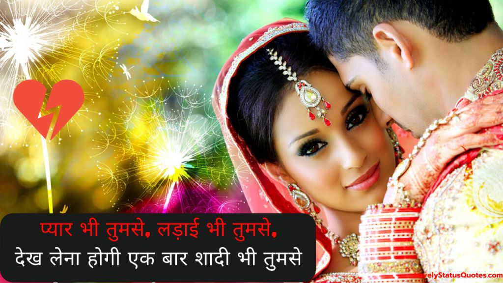 Love-status-in-hindi-lsq4