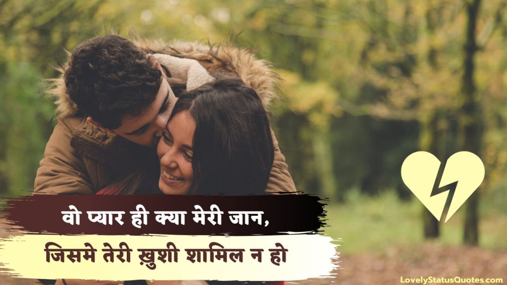 Love-status-in-hindi-lsq5