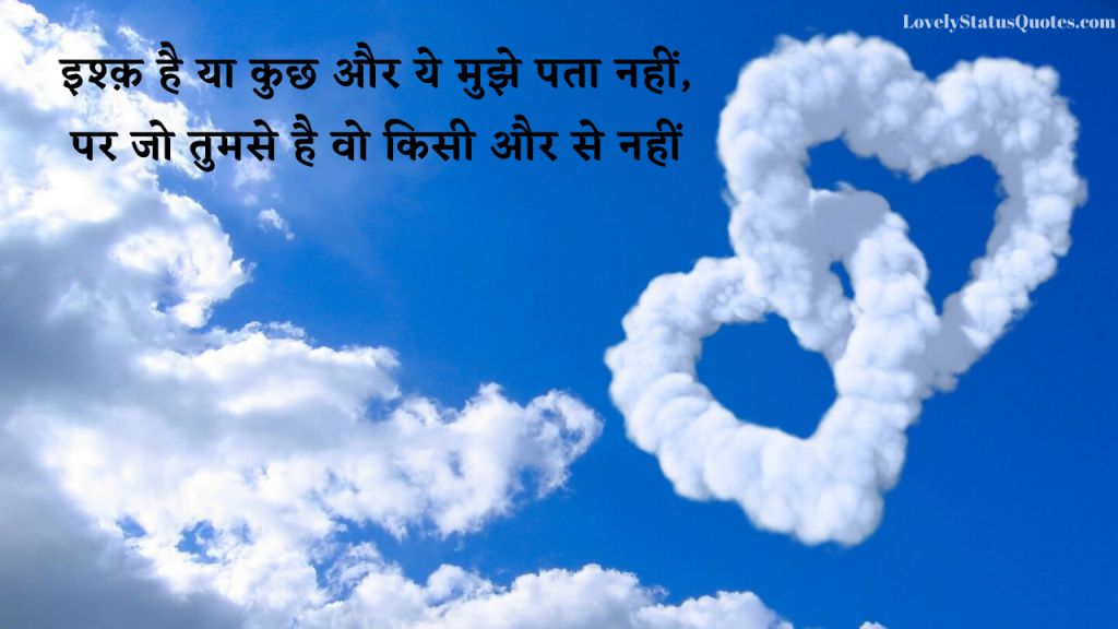 Love-status-in-hindi-lsq7