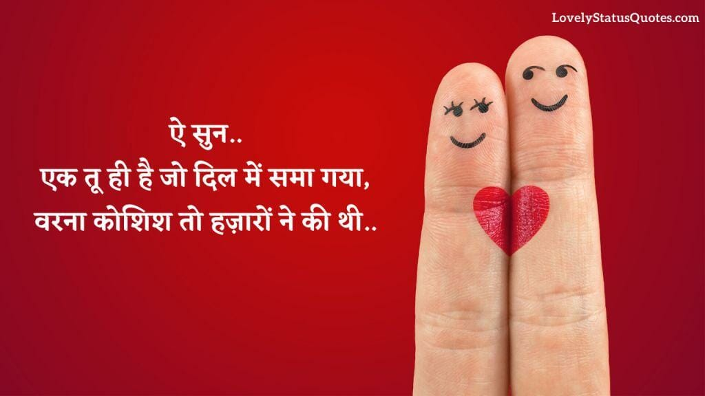 Love-status-in-hindi-lsq8