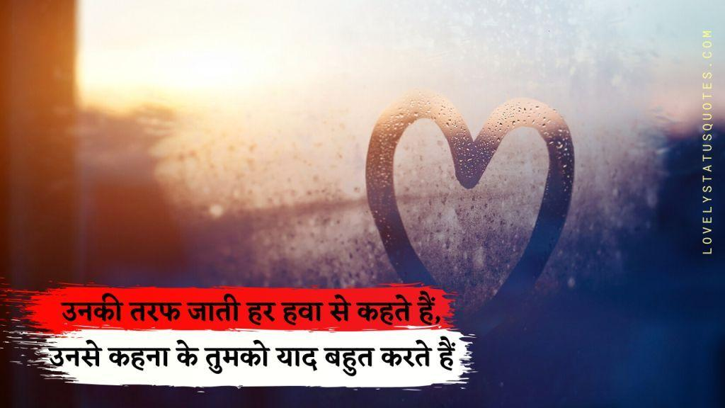 Love-status-in-hindi-lsq9