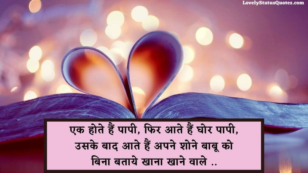 Love-status-in-hindi-16