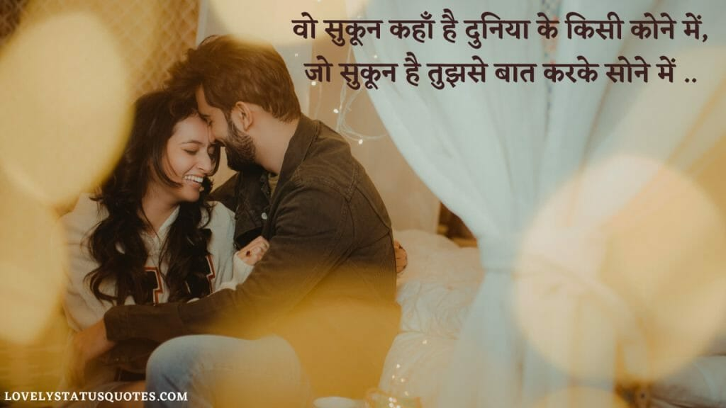 hindi_love_whatsapp_status_lsq22