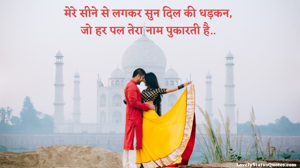 hindi_love_whatsapp_status_lsq27