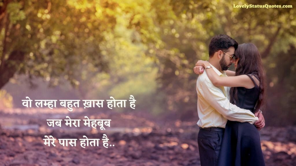 hindi_love_whatsapp_status_lsq30