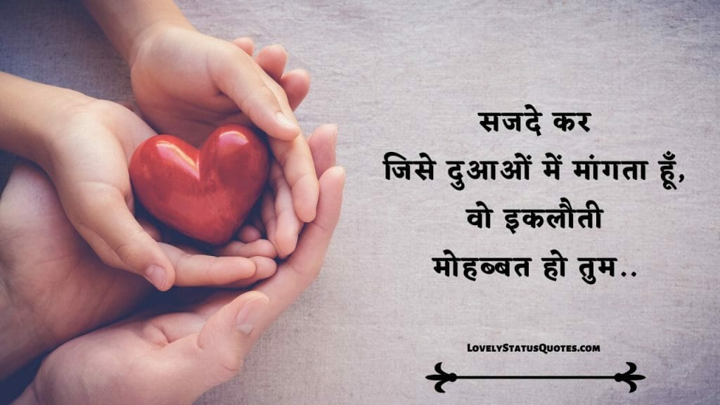 love-status-in-hindi-lsq37