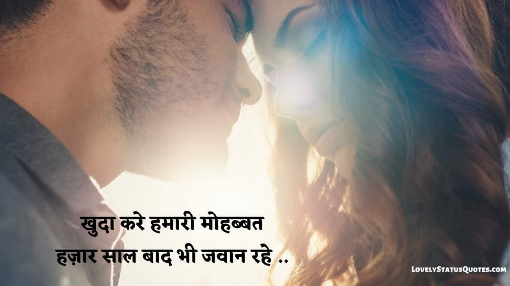 love-status-in-hindi-lsq38