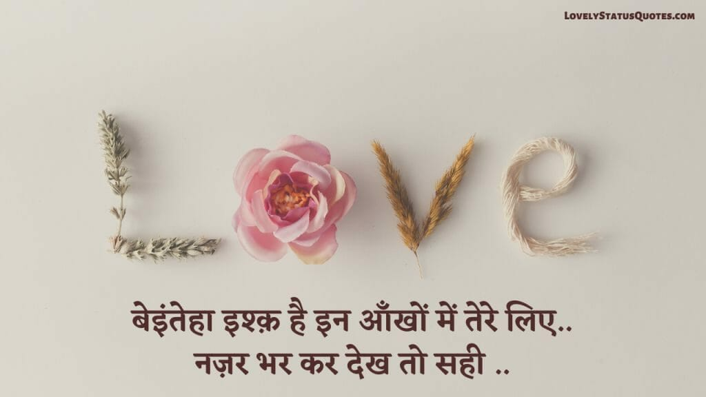 love-status-in-hindi-lsq39