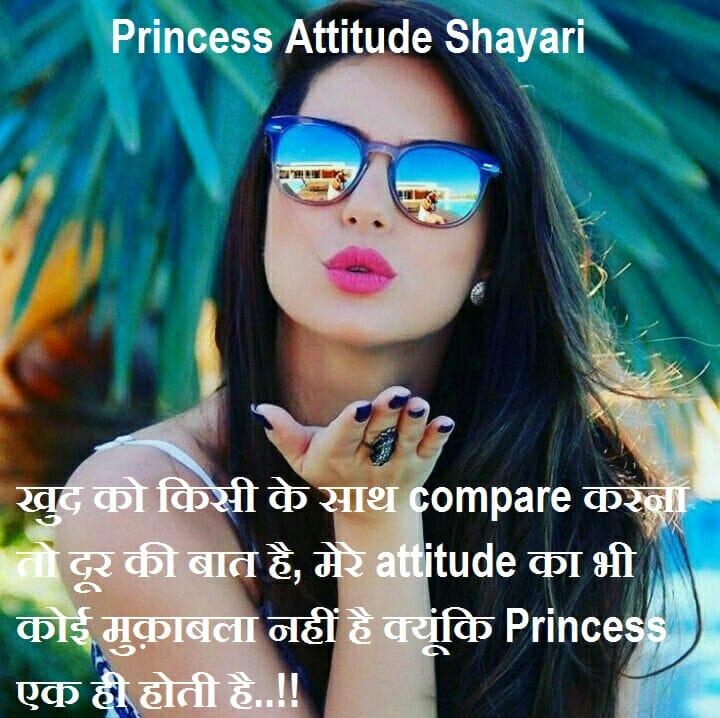 Princess shayari attitude ka muqabla nahi
