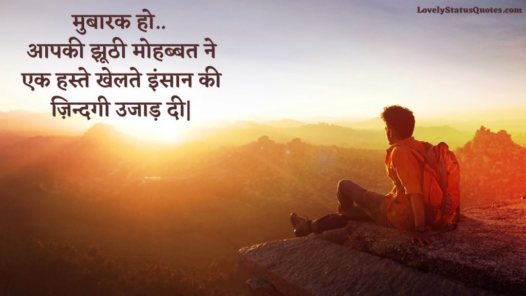 sad-love-quotes-in-hindi-lsq-26