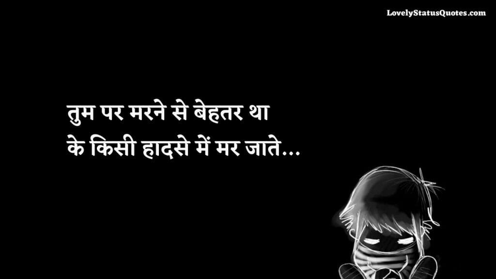 sad-love-quotes-in-hindi-lsq-27