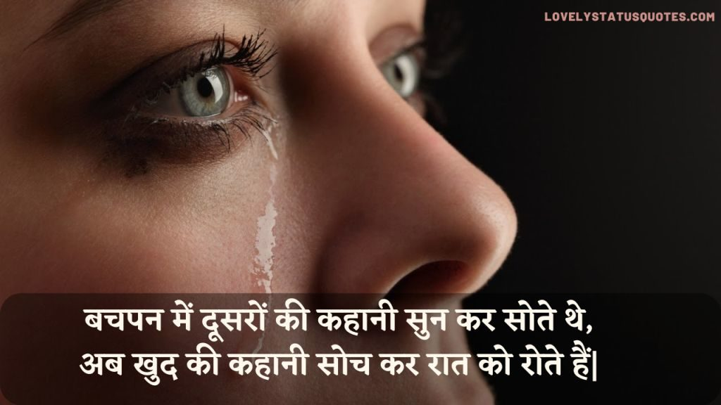 sad-love-quotes-in-hindi-lsq-29