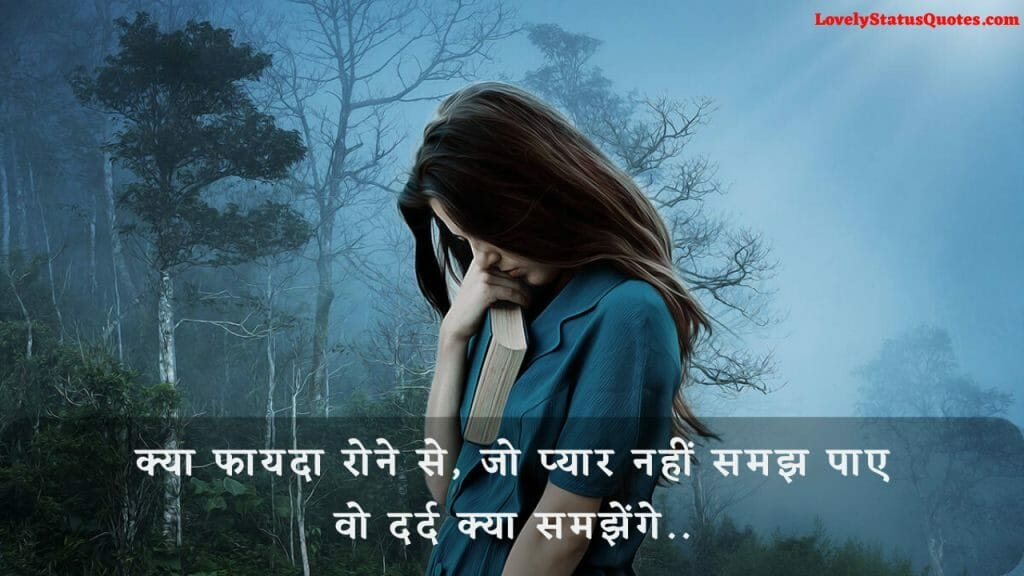 sad-love-quotes-in-hindi-lsq-30