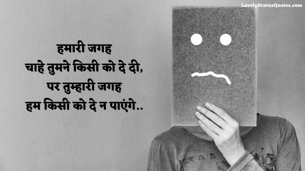 sad-love-quotes-in-hindi-lsq-31