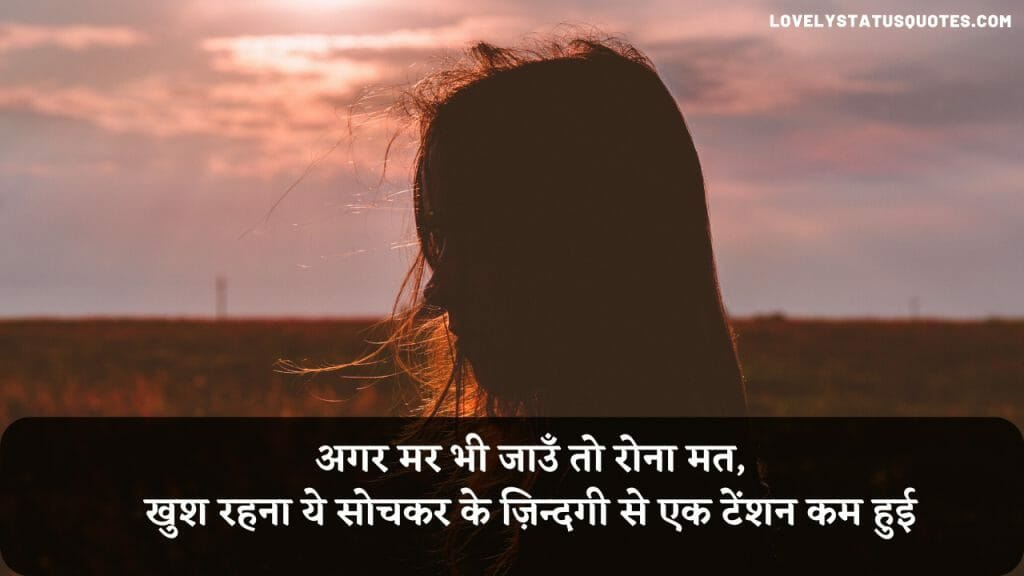 sad-love-quotes-in-hindi-lsq-32