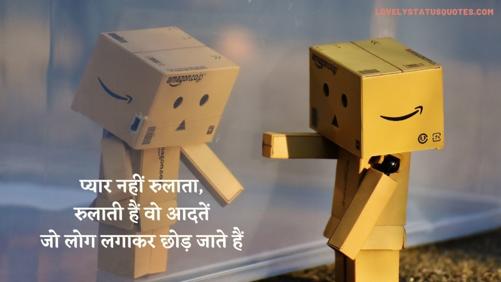 sad-love-quotes-in-hindi-lsq-33
