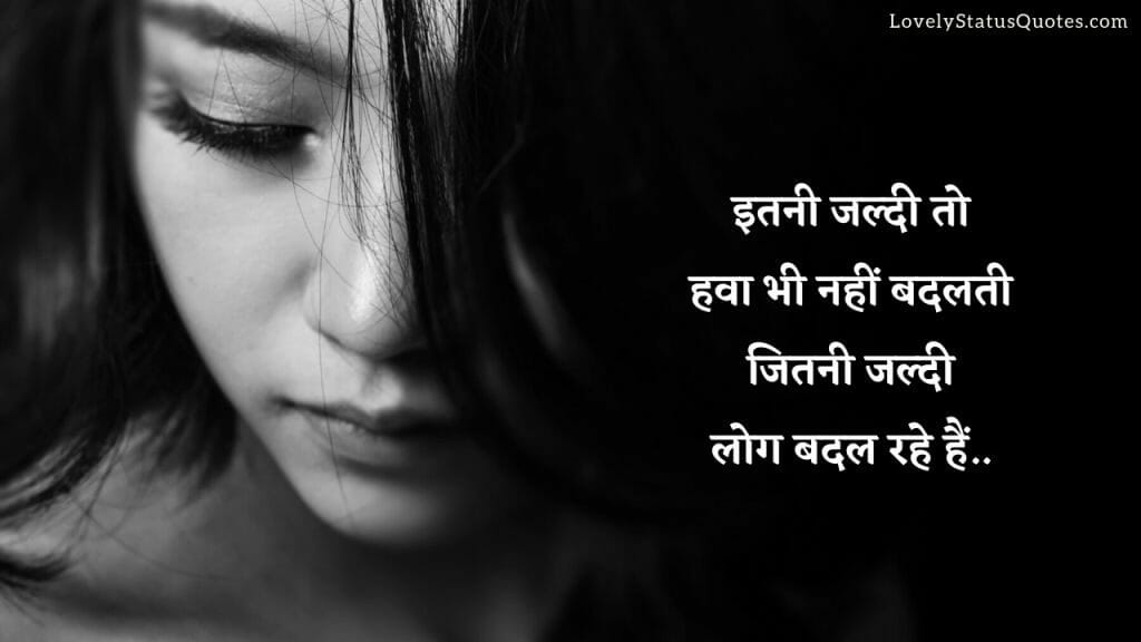 sad-love-quotes-in-hindi-lsq-34