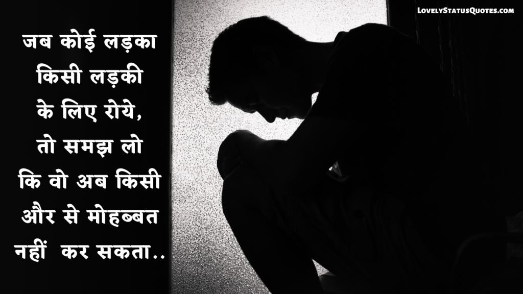 sad-love-quotes-in-hindi-lsq-35