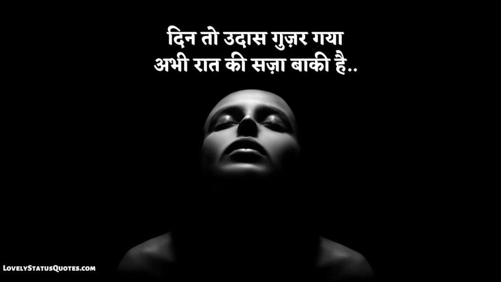sad-love-quotes-in-hindi-lsq-36