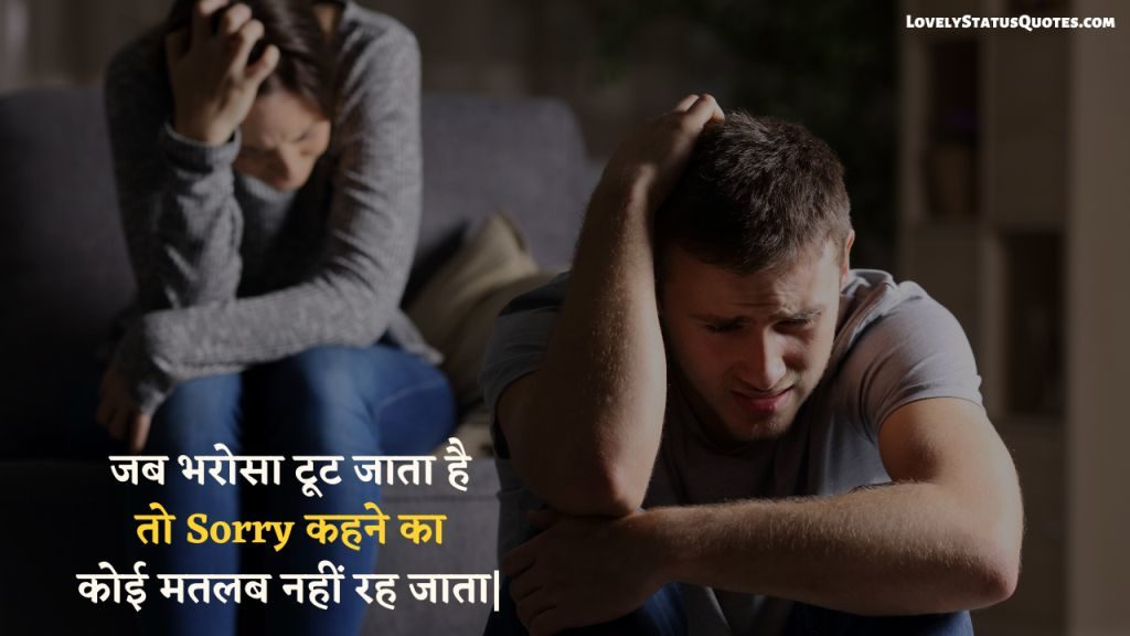sad-love-quotes-in-hindi-lsq-37