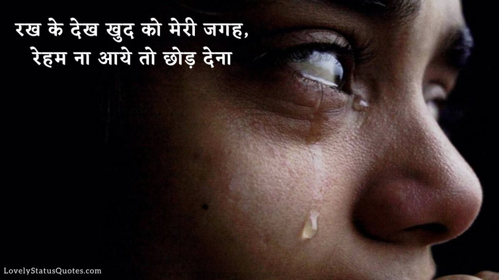 sad-love-quotes-in-hindi-lsq-38