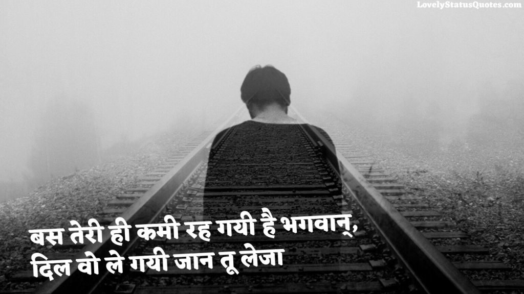 sad-love-quotes-in-hindi-lsq-39