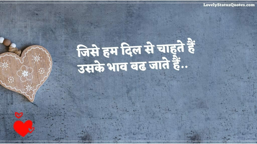 sad-love-quotes-in-hindi-lsq-40