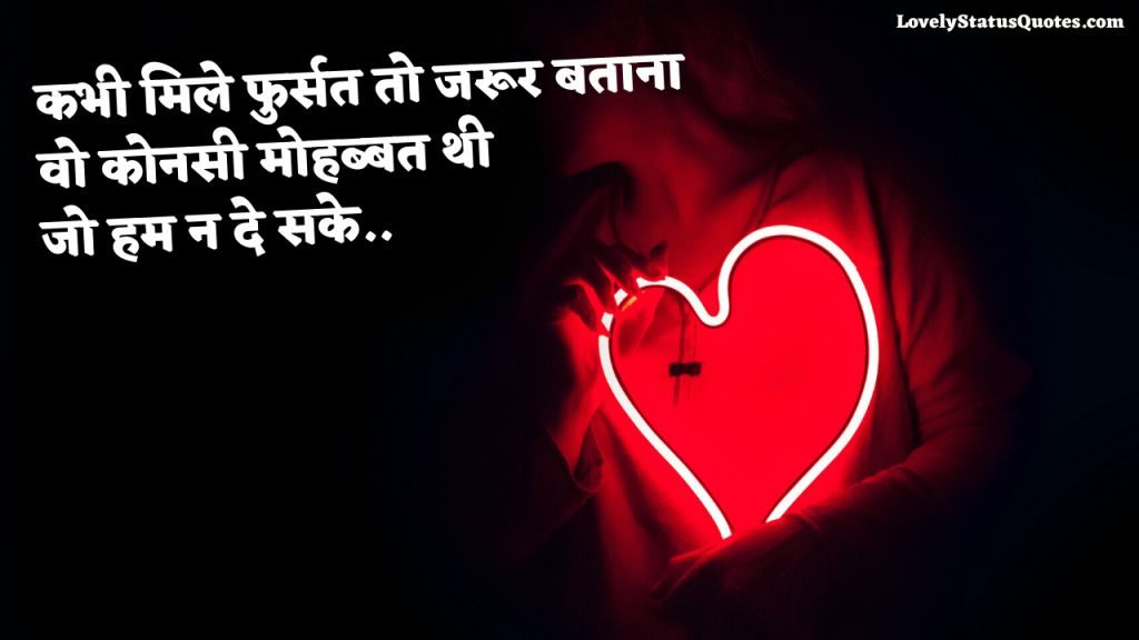 sad-love-quotes-in-hindi-lsq-41