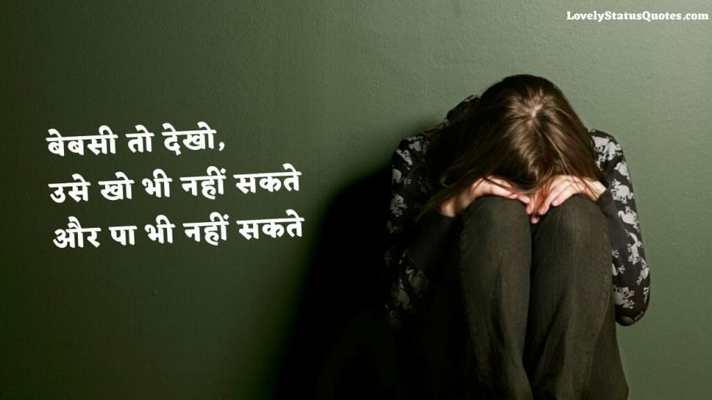 sad-love-quotes-in-hindi-lsq-42