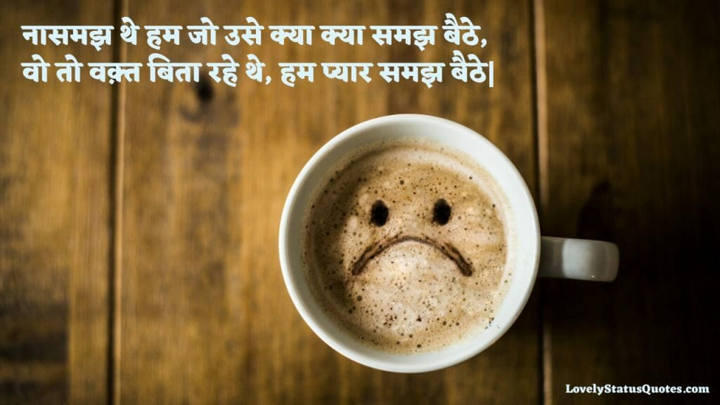 sad-love-quotes-in-hindi-lsq-43