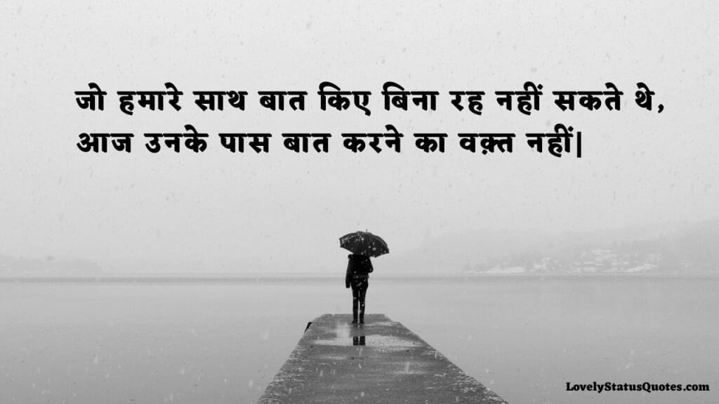 sad-love-quotes-in-hindi-lsq-44