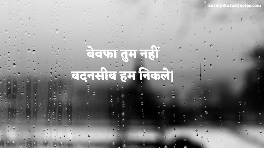 sad-love-quotes-in-hindi-lsq-45