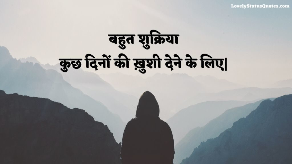 sad-love-quotes-in-hindi-lsq-46