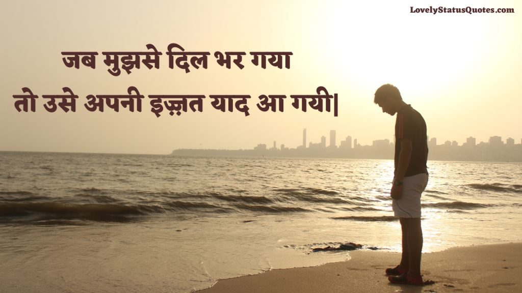 sad-love-quotes-in-hindi-lsq-47