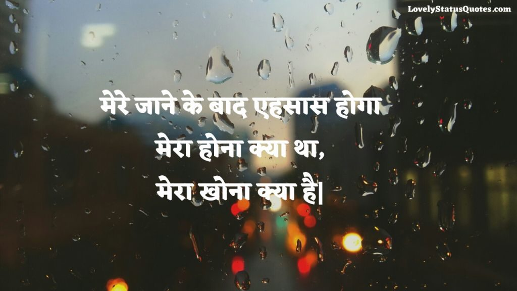 sad-love-quotes-in-hindi-lsq-48