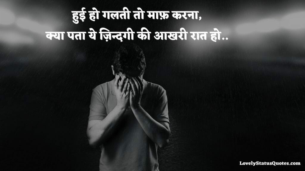 sad-love-quotes-in-hindi-lsq-50