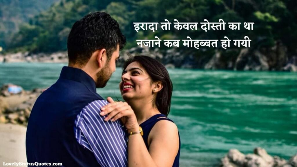love_shayari_in_hindi
