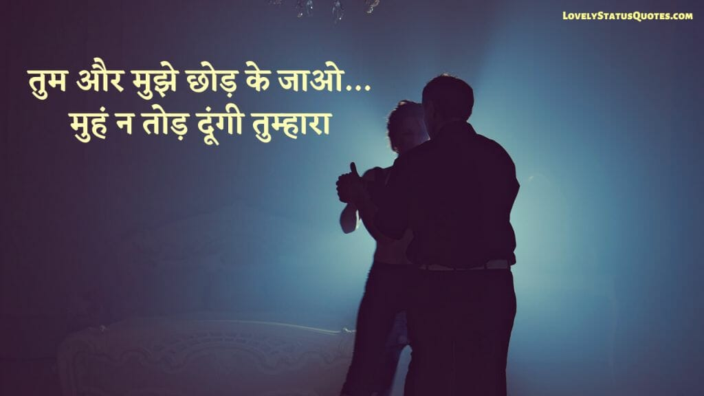 love_shayari_in_hindi_162