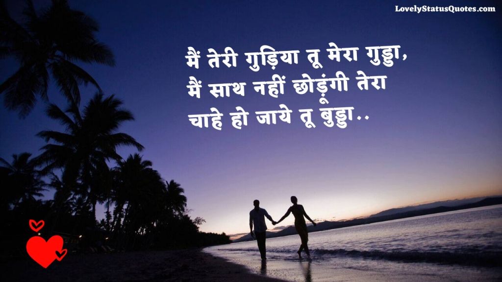 love_shayari_in_hindi_166