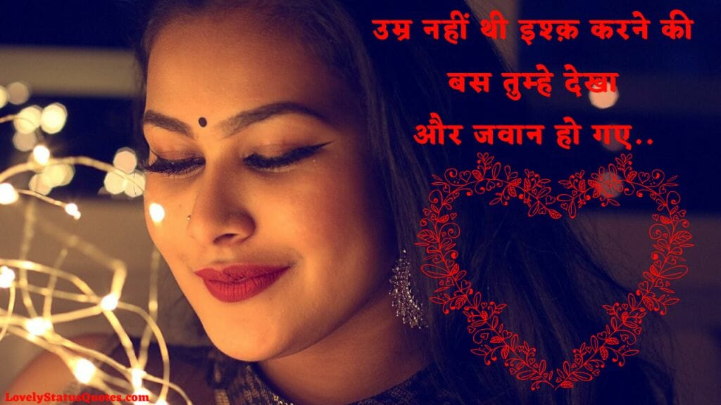 love_shayari_in_hindi_178