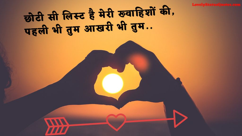 love_shayari_in_hindi_20