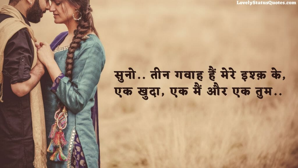 love_shayari_in_hindi_21