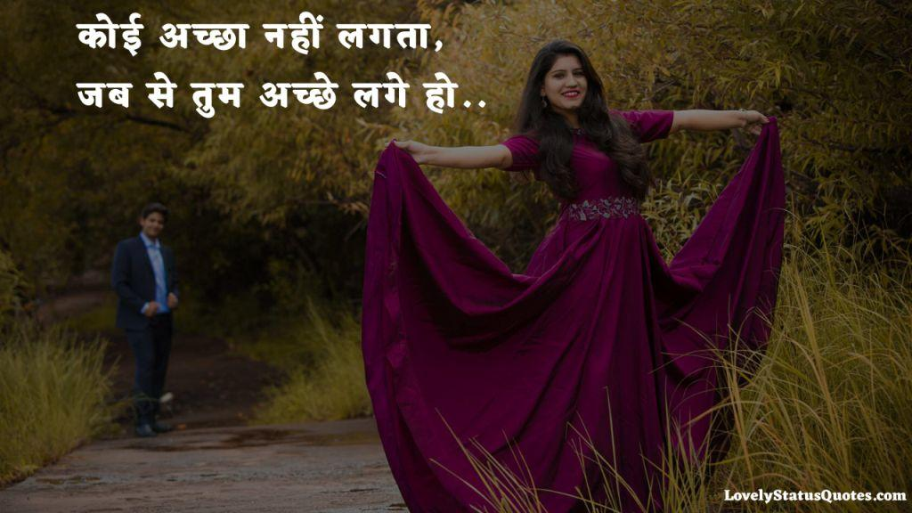 love_shayari_in_hindi_24